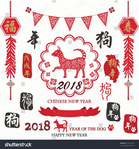 new year 2018 year of what animal new year 2018 collections stock vector