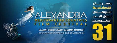 quarantine film festival our quarantine international premiere in alexandria the