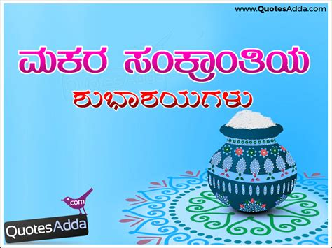 makara sankranthi wishes and greetings in kannada language 2841   quotesadda   inspiring