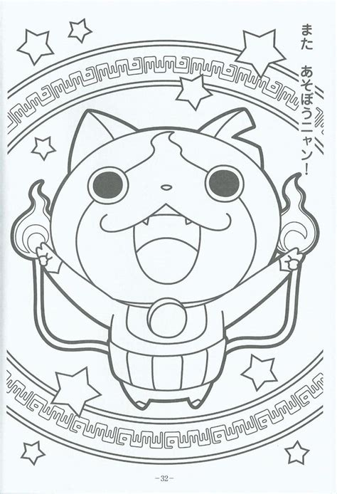 free youkai watch coloring pages youkai jibanyan youkai watch coloring pictures pinterest