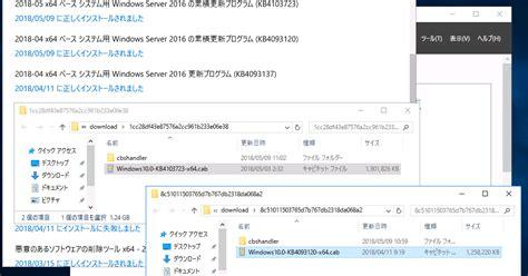 山市良のえぬなんとかわーるど: Windows Server 2016の4月2回目の累積更新が5月の累積更新で ... W 9 Updated 2016