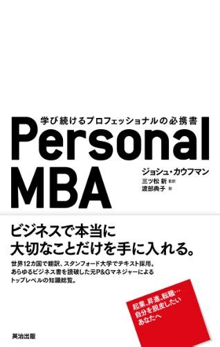 Personal Mba Book List by Personal Mba ビズハック ビズハック