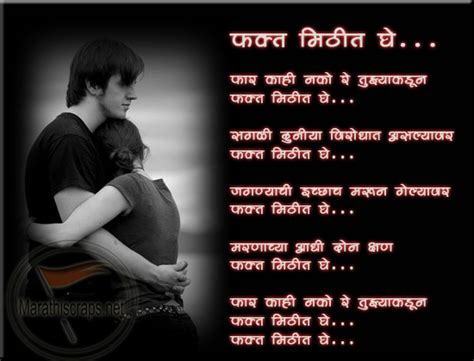 images of love in marathi marathi new love wallpaper