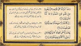 download mp3 alquran ziyad patel download surah yaseen yasin full with urdu translation