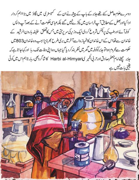 jabir ibn hayyan biography in english abu musa jābir ibn hayyān in urdu and english online academy