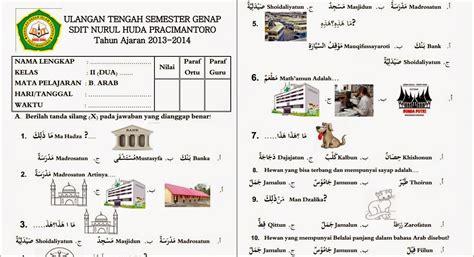 Bahasa Arab Kelas 4 Sd contoh soal psikotes soal psikotes 2015 contoh contoh soal2
