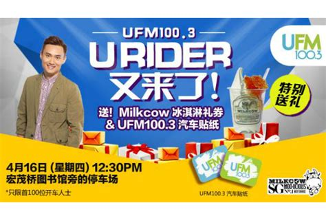 ufm 1003 new year song ufm100 3 free 10 cups of milkcow soft serves car decals