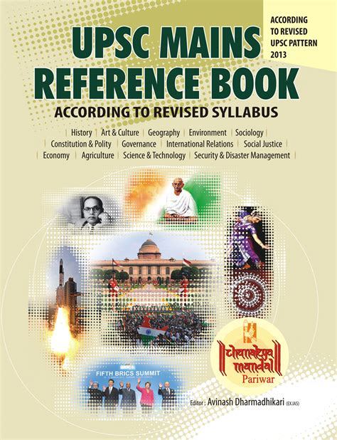 ycmou reference books study material chanakya mandal pariwar