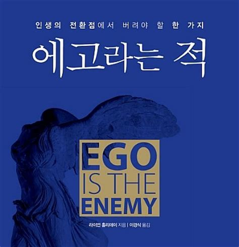 ego is the enemy 에고라는 적 ego is the enemy 네이버 블로그