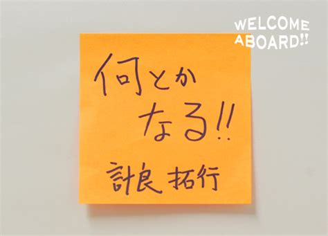 Jp Kerah welcome aboard 役員メッセージ 計良 拓行 from editors サストコ