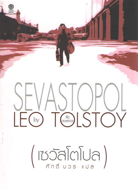 What Is Tolstoy Essay by Leo Tolstoy Essay On Shakespeare