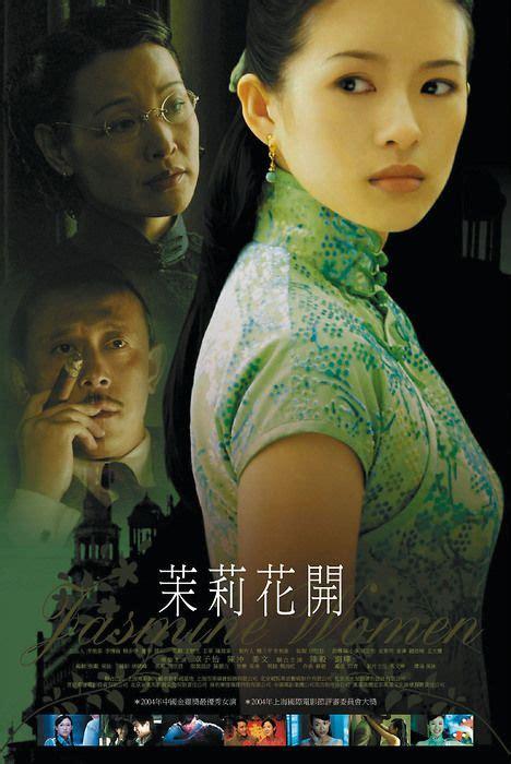 zhang ziyi cheongsam cheongsam qi pao旗袍 in chinese films jasmine women