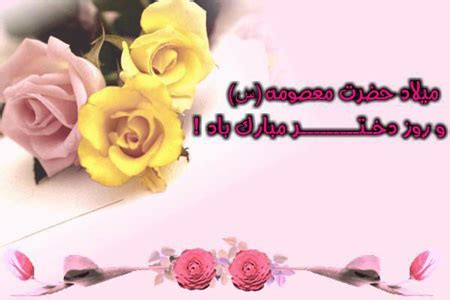 Bildergebnis für روز+دختر+و+ولادت+حضرت+معصومه