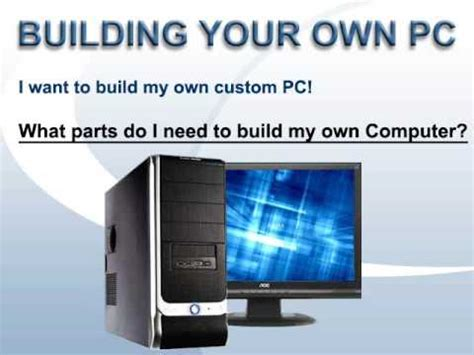 i want to build my own house where do i start what parts do i need to build my own computer august