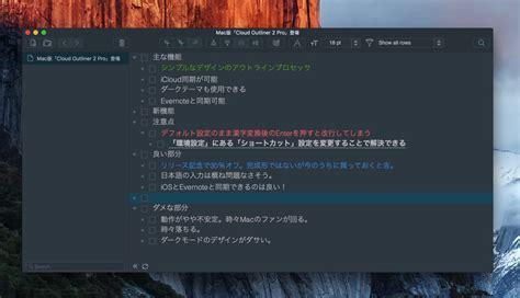 Outliner Mac Evernote by ついに登場 Evernoteと同期できるmac向けアウトラインプロセッサ Cloud Outliner 2 Pro Itea4 0
