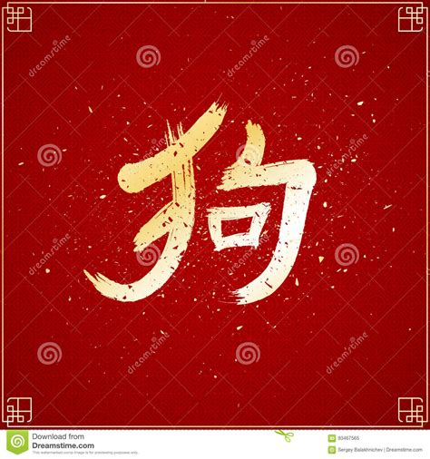 new year zodiac year new year 2018 year of the yellow earth