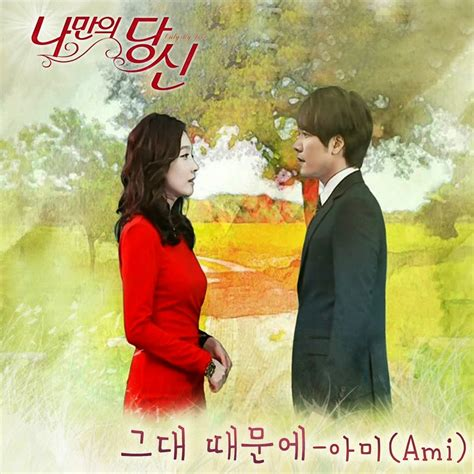 You Re Only Mine ami you re only mine ost part 3