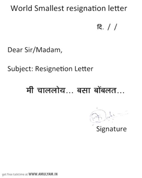 World Best Letter Of Resignation Search Results For Resignation Letter Marathi Calendar 2015