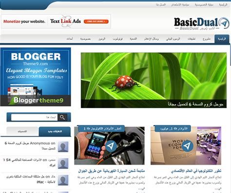 blogger themes arabic قوالب بلوجر معربة احترافية free arabic blogger templates