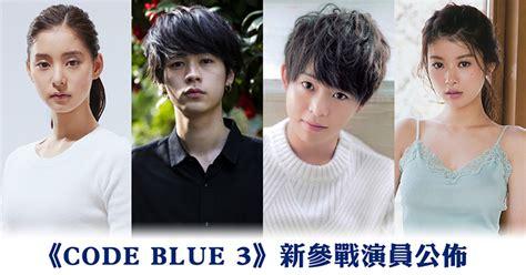 dramacool code blue 3 日劇 code blue 3 有岡大貴成田凌新木優子馬場富美加參戰 劍心 回憶