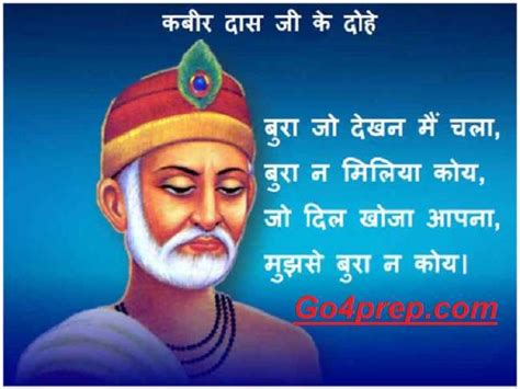 biography of kabir in hindi version kabir das ke dohe biography in hindi कब र द स क ज वन पर चय