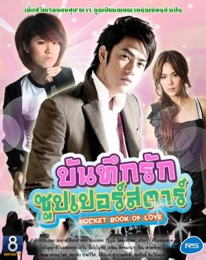 film thailand superstar bantek ruk superstar asianfuse wiki