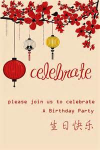 chinese birthday invitation cards festival tech com