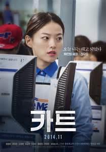 film korea cart cart korean movie 2014 카트 hancinema the korean