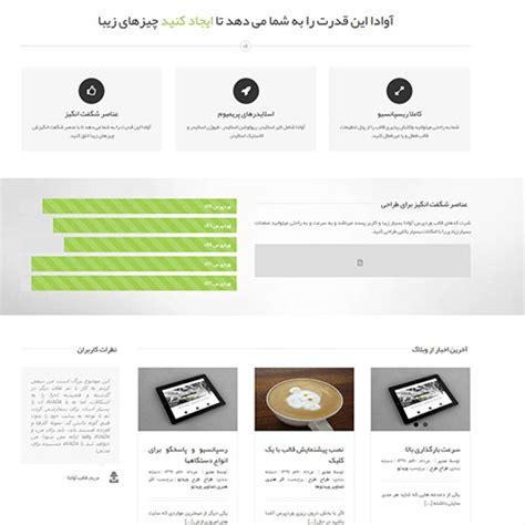avada theme html avada قالب وردپرس