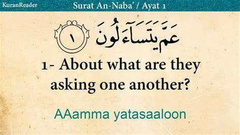 download mp3 al quran surat an naba quran 78 surat an naba the tidings with english