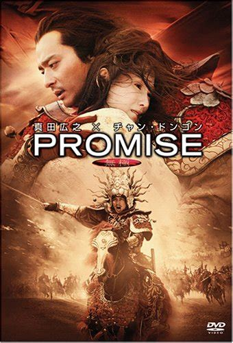 promise 2005 movie promise 無極 the promise 2005 film japaneseclass jp