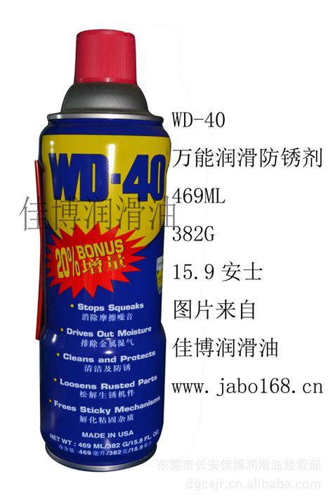Wd 40 333ml wd 40万能润滑防锈剂 防锈油 价格 厂家 图片 商虎中国