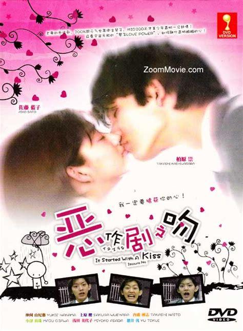 film itazura na kiss itazura na kiss aka it started with a kiss dvd japanese