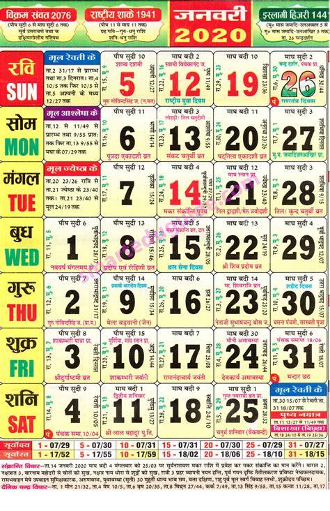 thakur prasad calendar   hindi    seg