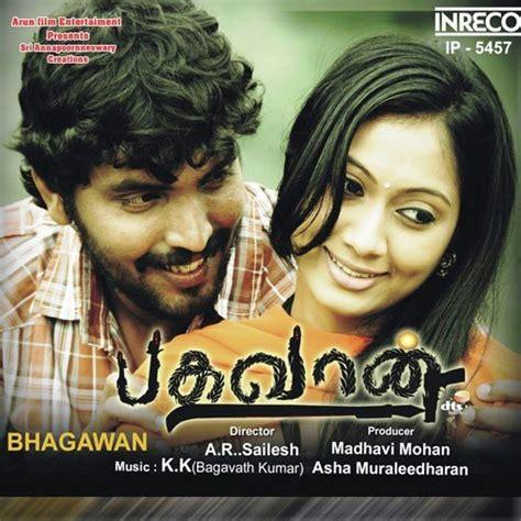 album songs mp3 download in tamil bhagawan bhagawan songs tamil album bhagawan 2010 saavn