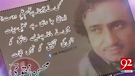 death anniversary  urdu poet mohsin naqvi  observed today  january
