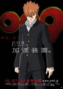 009 re cyborg characters 009 re cyborg