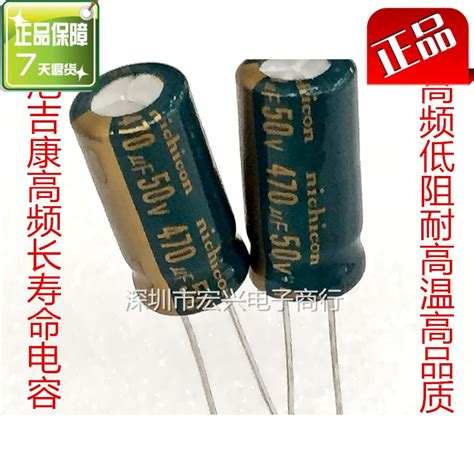 high frequency power capacitor 50pcs high frequency low impedance capacitor 50v470uf led power supply with a 470uf