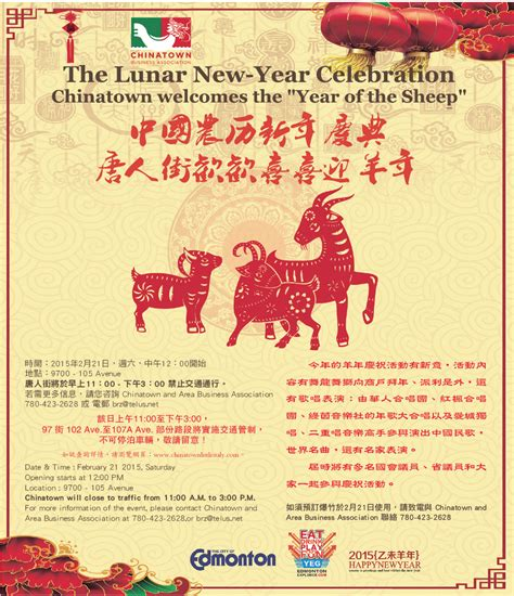 new year menu chinatown new year menu chinatown 28 images upcoming events