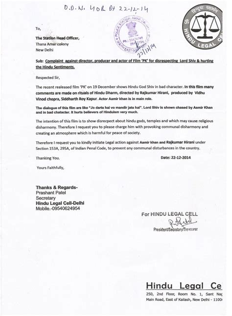 Official Letter To Station Letter Format 187 Fir Letter Format Cover Letter And