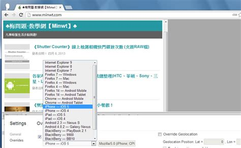 chrome user agent 網設必知 google chrome開發人員工具 可切換user agent即時預覽各裝置的顯示畫面 梅問題 教學網