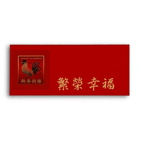 new year and envelopes envelopes 4 for new year 2017 zazzle