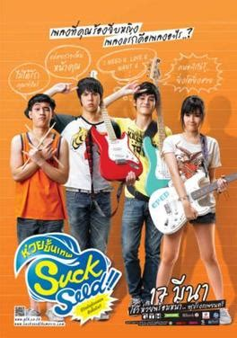 movie comedy romance thai suckseed wikipedia