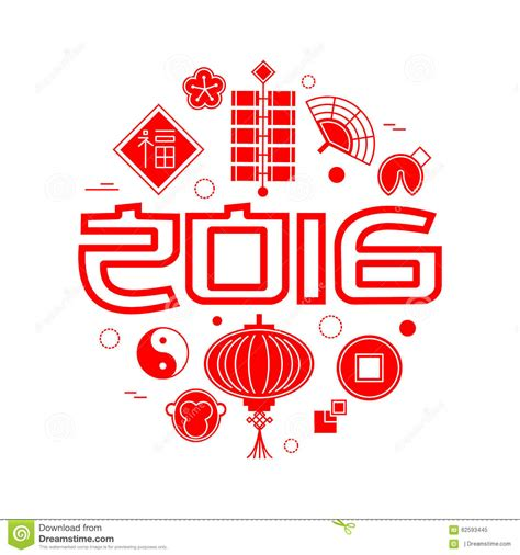year of the in new year new year 2016 lunar year of the monkey stock