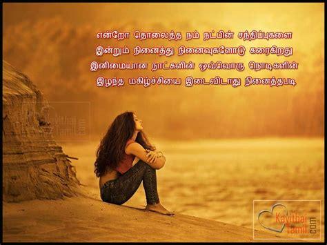 quotes film thailand friendship sentimental quotes in tamil www pixshark com images