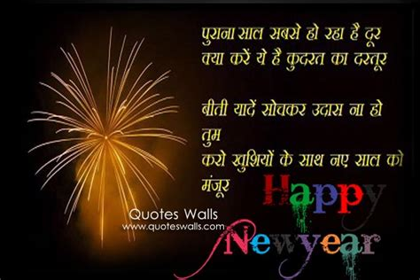 happy new year shayari happy new year shayari photos images quotes