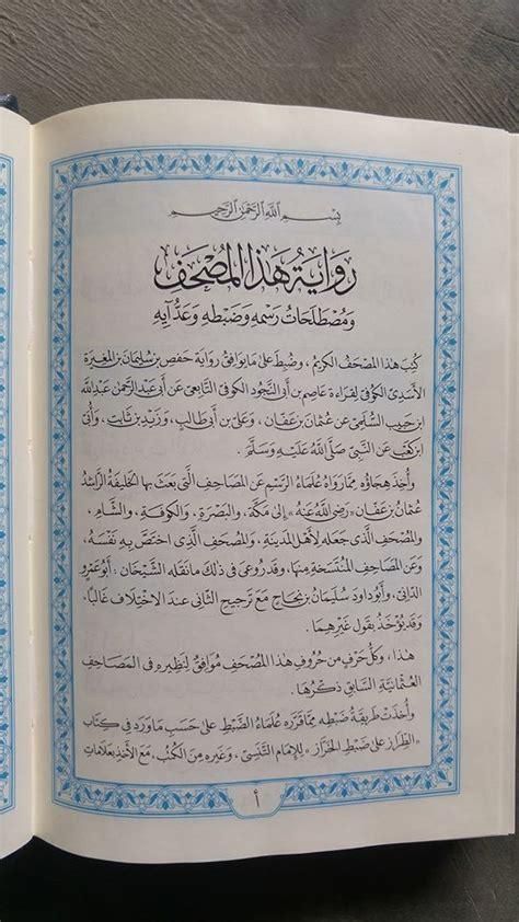 Al Quran Mushaf Mesir Ukuran A6 al qur an mushaf asli madinah ukuran a6 toko muslim title
