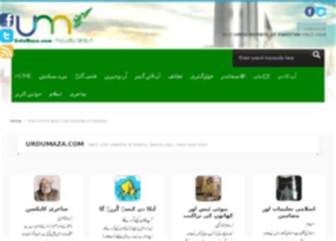 urdumaza chat room lobby urdu maza