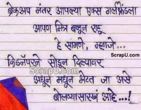 Break Up Letter Marathi Relationship Marathi Images Amp Relationship Fb Pics 2