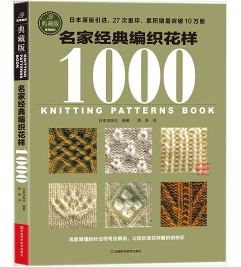 1000 images about favorite reads on book japanese knitting patterns book with 1000 pattern in